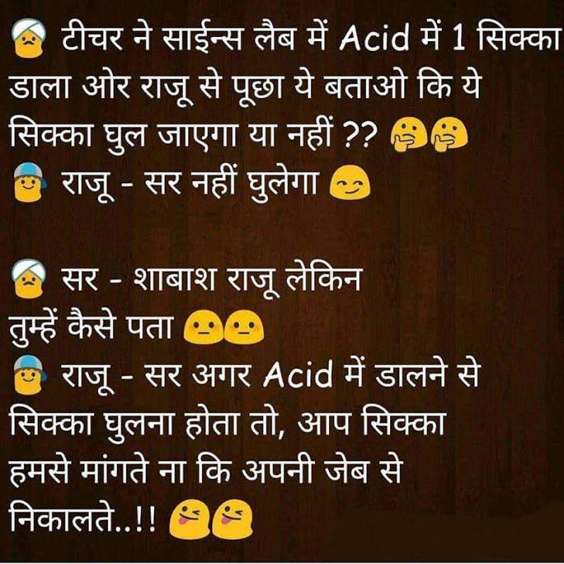 Sign in Funny jokes in hindi, Some funny jokes, Funny jokes