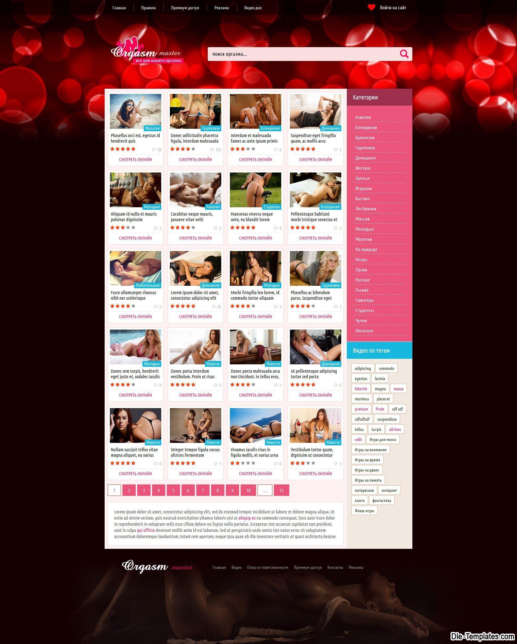 Вэб сайты эротики