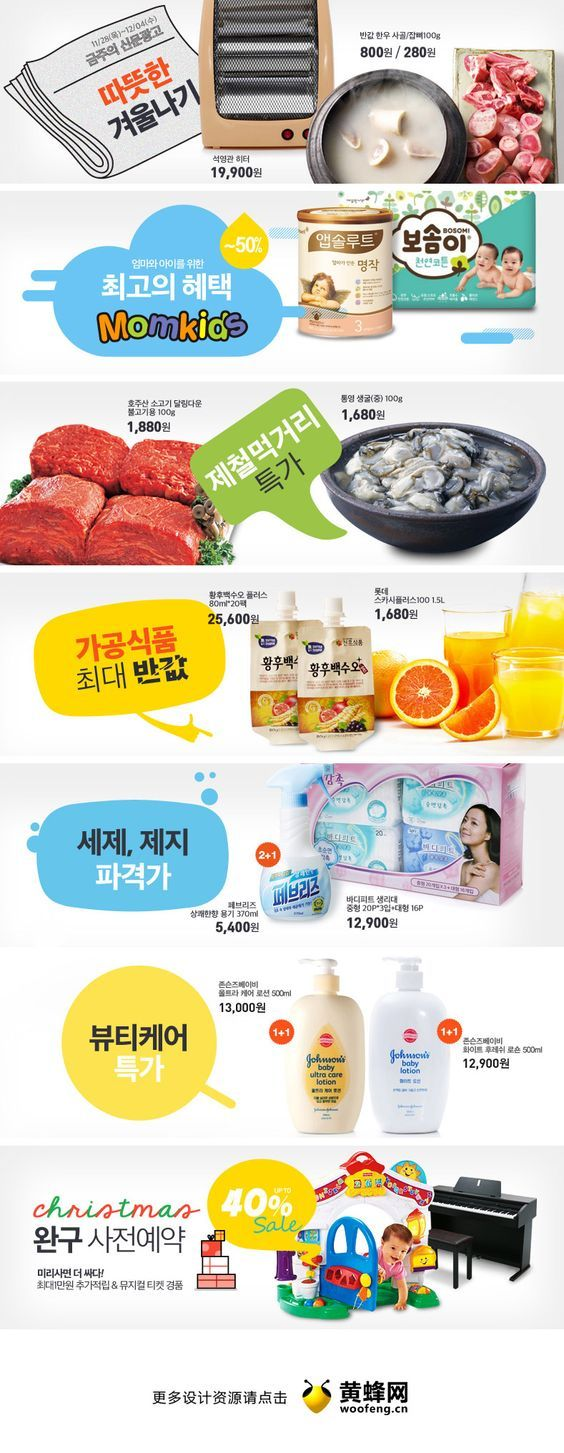 emart购物网站食品Banner设计,来源自黄蜂网http://woofeng.cn/: