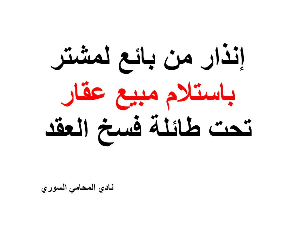 إنذار من بائع لمشتر باستلام مبيع عقار تحت طائلة فسخ العقد Arabic Calligraphy