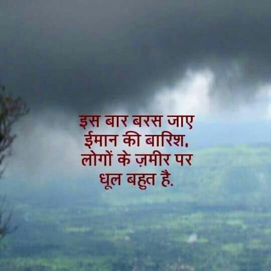 Absolutely Right Hindi Quotes Inpirational Quotes Barish Quotes