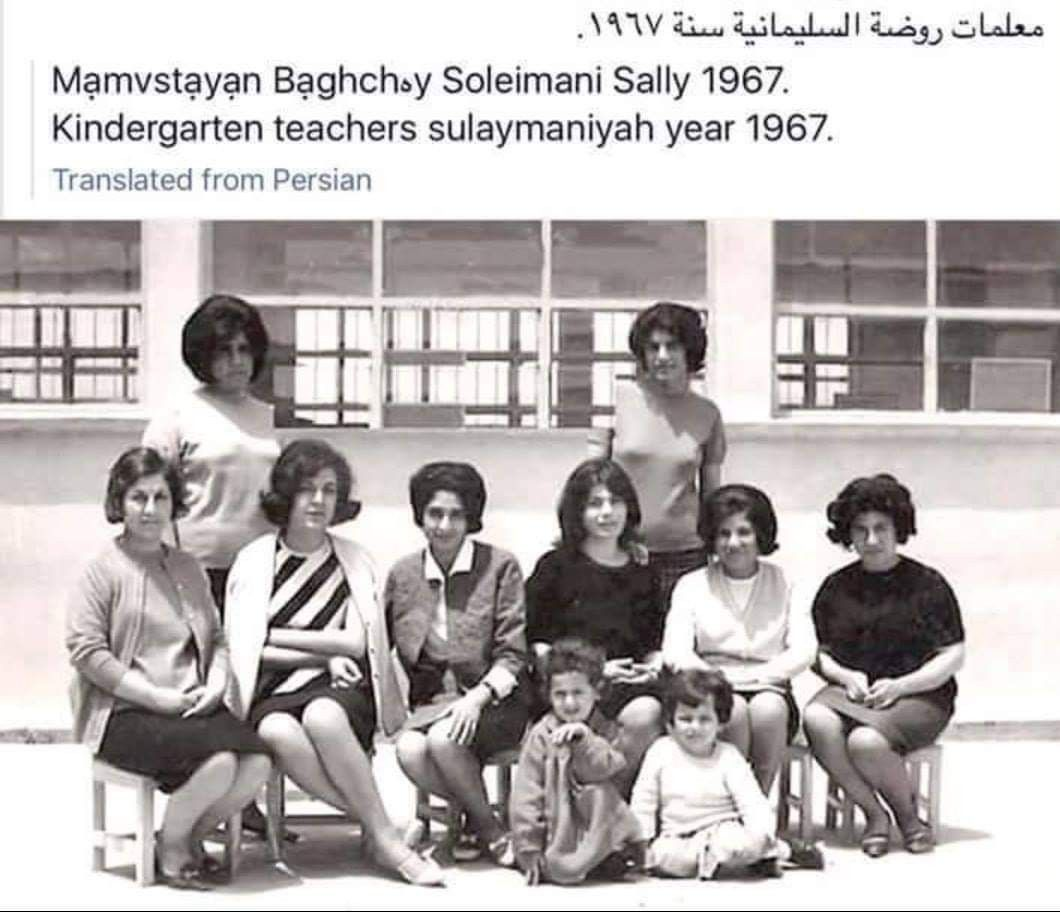 معلمات العراق السليمانية 1967 Talk Show Talk Scenes