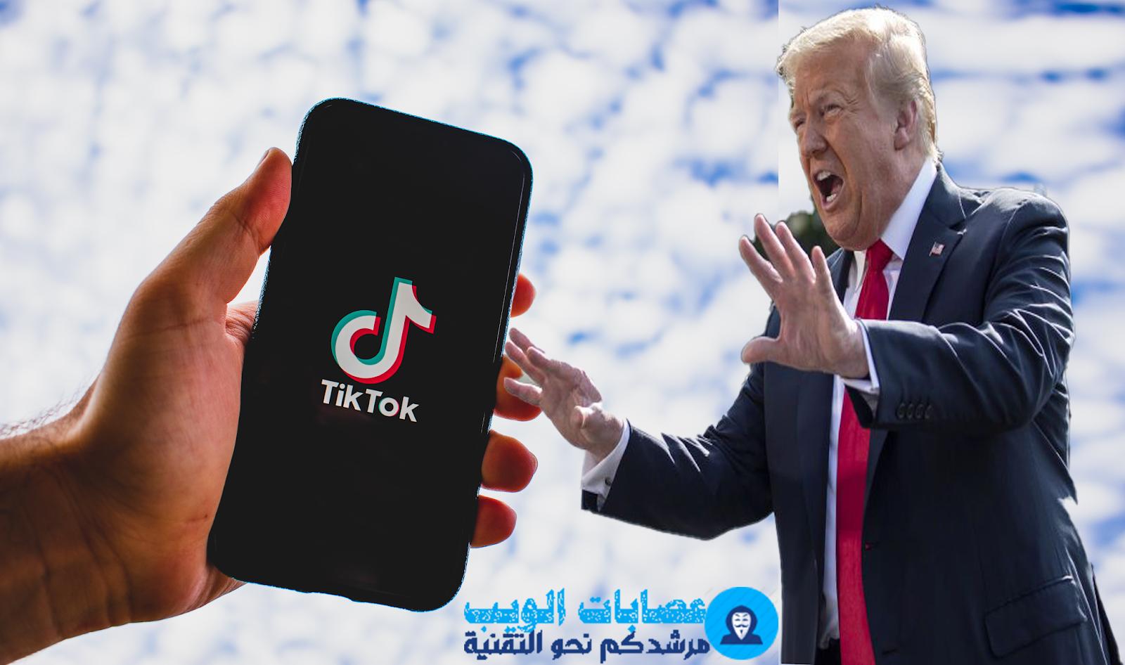 في ندوة صحفية قال الرئيس الأمريكي دونالد ترامب أنه يمكنه حظر تطبيق Tiktok من الولايات المتحدة في وقت وجيز حيث قال للصحافيين أنه Phone Cases Phone Case