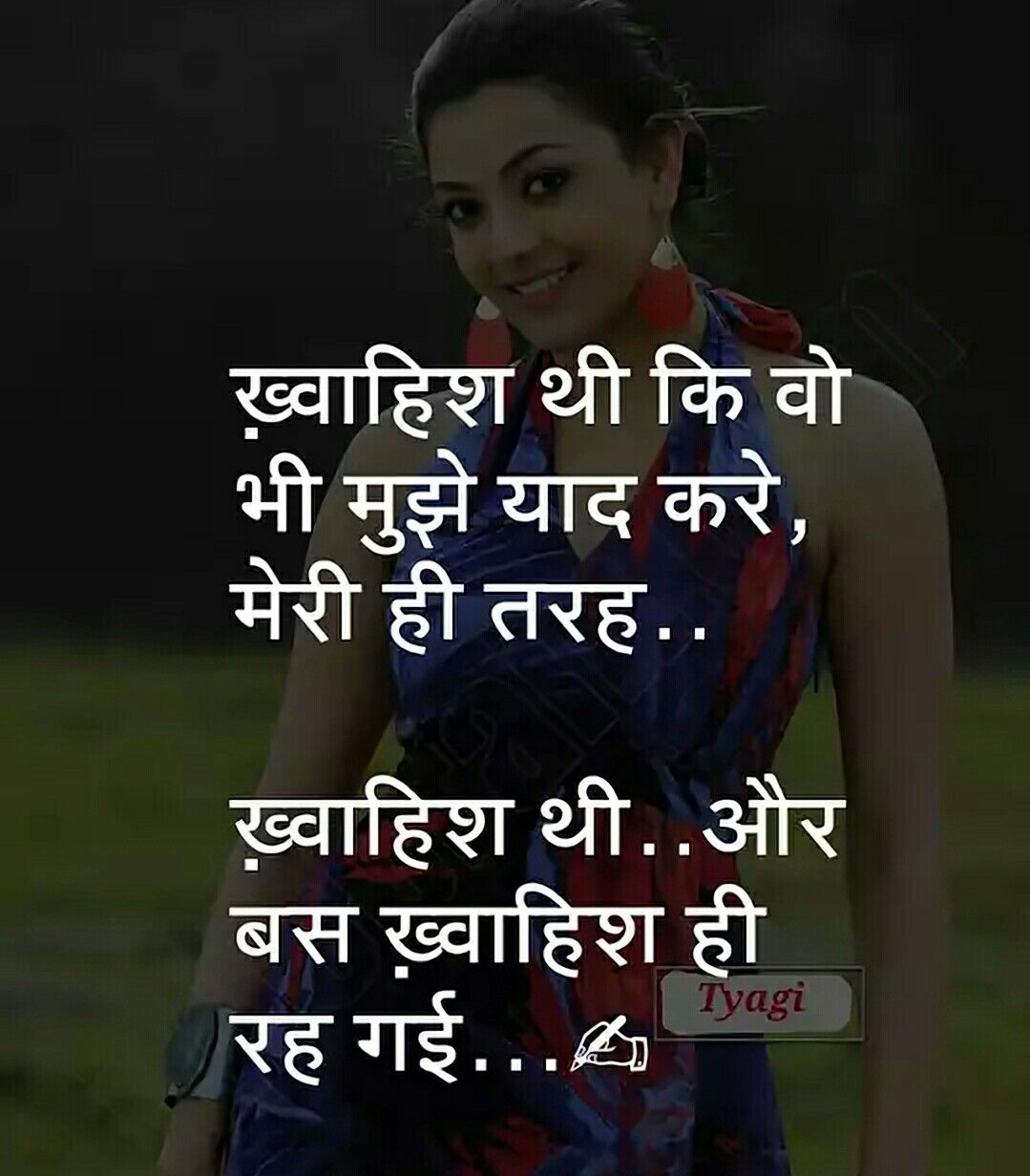 Pin By Pooja Mahle On Crazy Hindi Quotes Quotes Heartbroken Quotes