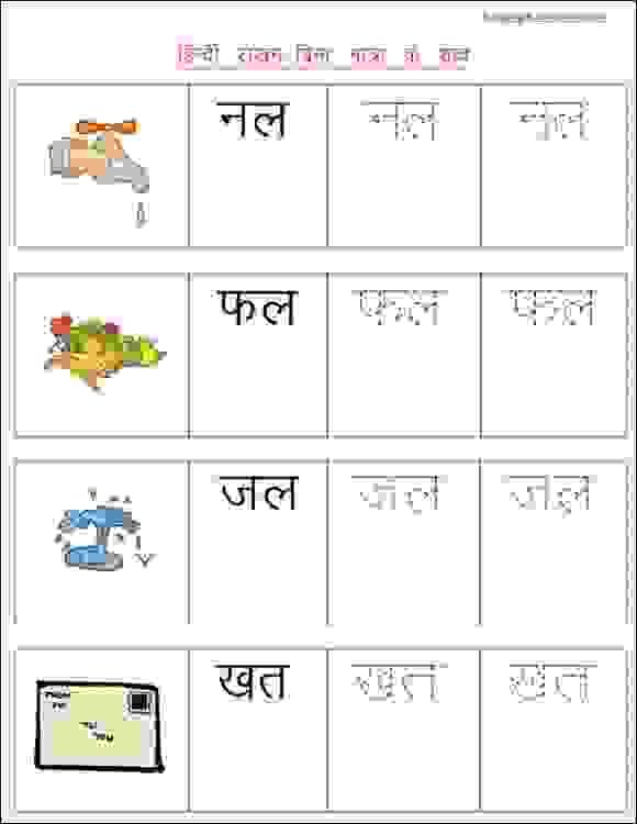 Hindi Tracing Worksheets Image collections - worksheet for kids ...