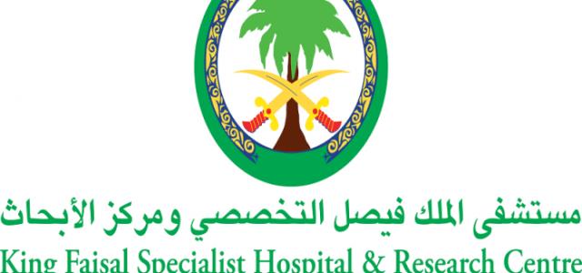 وظائف شاغرة لدى مستشفى الملك فيصل التخصصي Https Ift Tt 37mhcf2 Https Ift Tt 3khqgkx Sport Team Logos King Faisal Team Logo