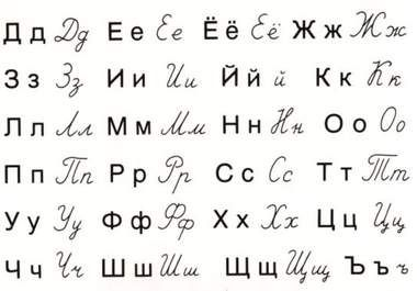 The Russian Language Into