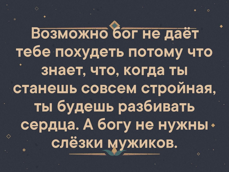 Pin Ot Polzovatelya Galymzhan Maksutov Na Doske Yumor Vdohnovlyayushie Citaty Shutki Tekstovye Citaty