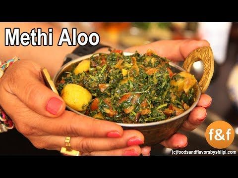 How to make methi aloo ki sabzi recipe hindi video recipes and easy forumfinder