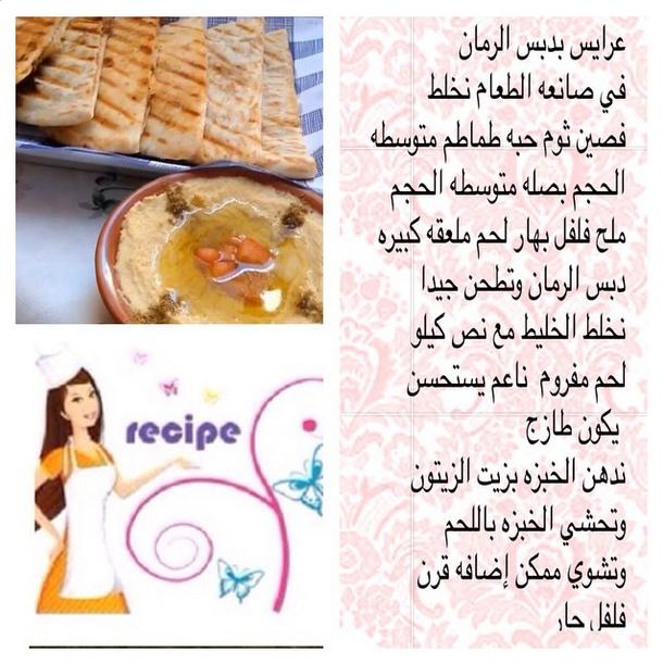 طريقه عرايس دبس الرمان سريعه وسهله Recipes Main Course Recipes Food
