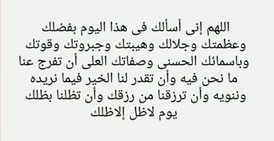 دعاء يوم عرفة Math Calligraphy Arabic Calligraphy