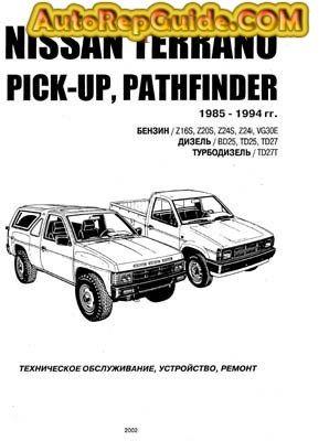 download free nissan terrano pickup pathfinder 1985 1994 rh pinterest co uk 1985 Nissan SE V6 Pick Up Extended Cab 4x4 1994 nissan pickup repair manual