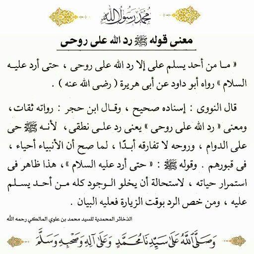 معنى قوله صلى الله عليه وسلم رد على روحي Arabic Calligraphy Math Calligraphy