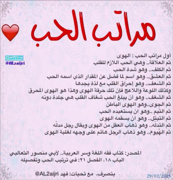 Pin By بتول اﻷجرد On اللغة العربية Simple Love Quotes Love My Life Quotes Arabic Love Quotes