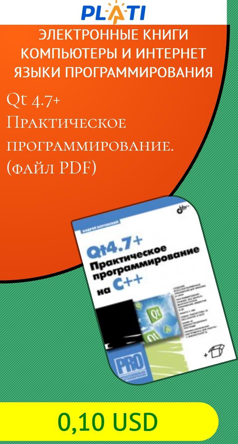 Книги по языкам программирования скачать
