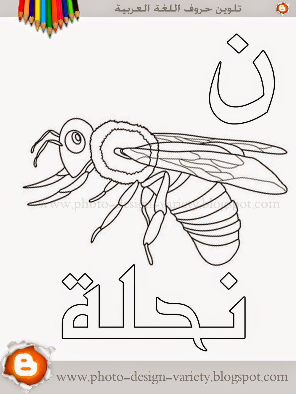 ألبومات صور منوعة البوم تلوين صور حروف هجاء اللغة العربية مع الأمثلة Alphabet Coloring Pages Learn Arabic Alphabet Alphabet Preschool