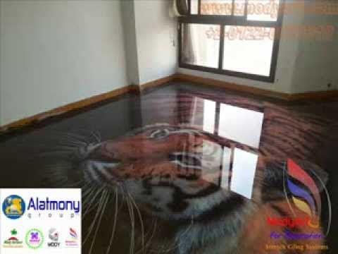 ارضيات ثلاثية الابعاد 3d Floor فقط لدى مودي ارت للديكور Stencil Concrete Flooring Beautiful Decor