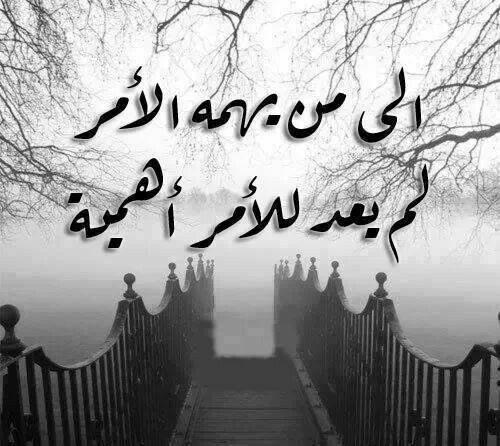 الي من يهمه الامر Arabic Memes Beautiful Quotes Arabic Quotes