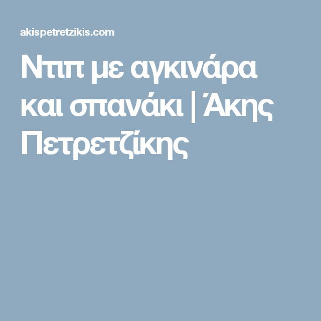 Ντιπ με αγκινάρα και σπανάκι   Άκης Πετρετζίκης