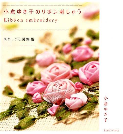 Bordado de la cinta por Yukiko Ogura  libro de arte por pomadour24