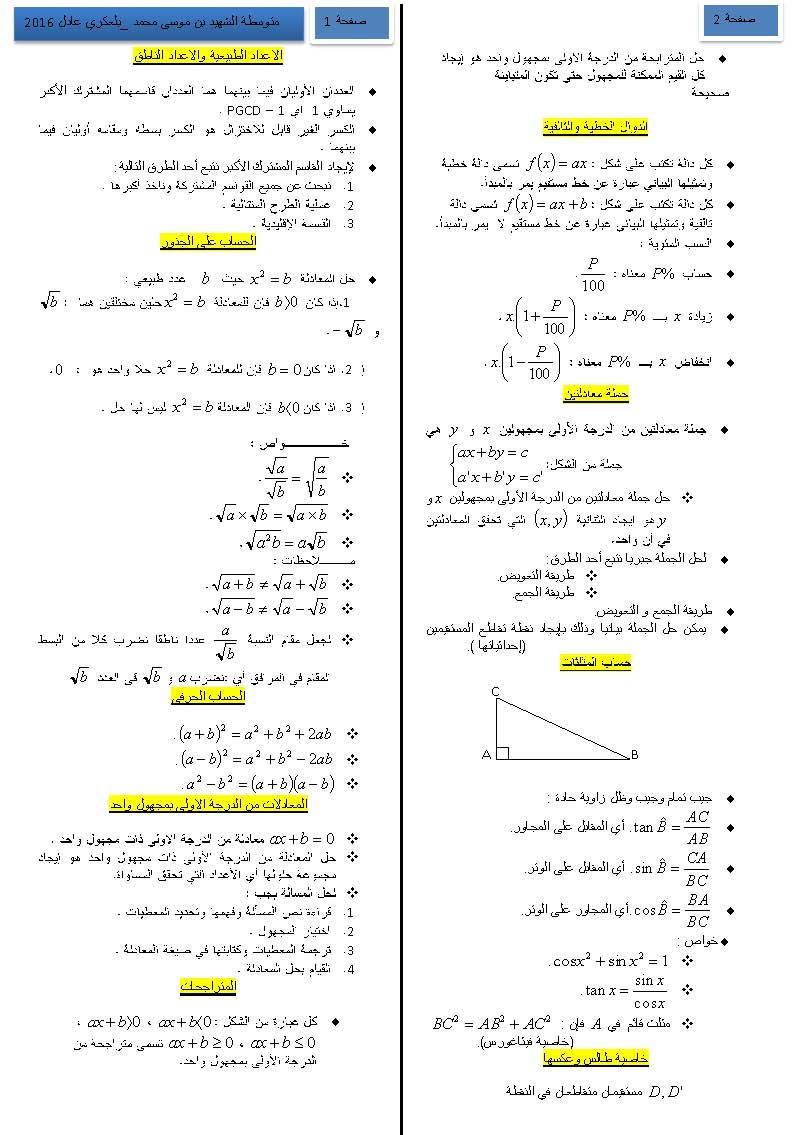 ملخصات الرياضيات 4 متوسط بلعكري Learning Education Math