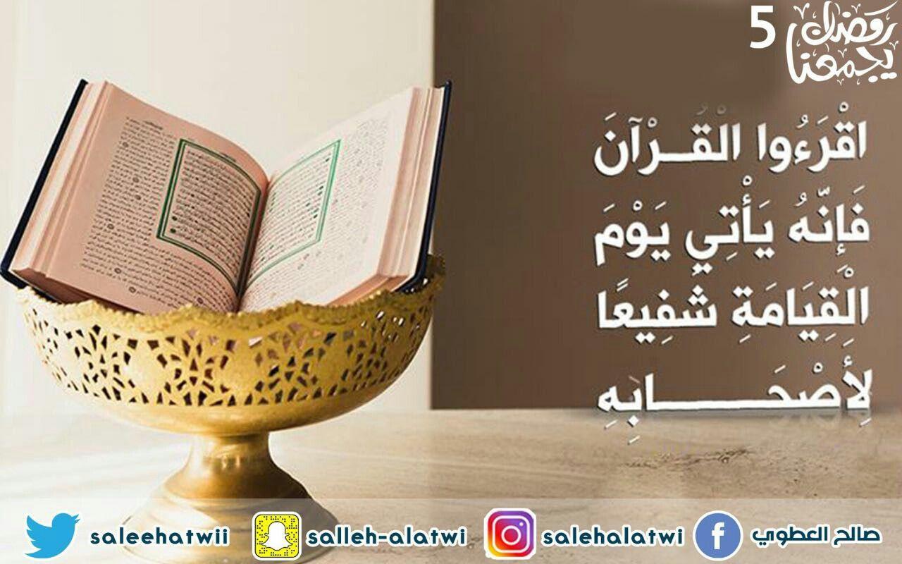 فضل قرآءة القرآن الكريم في شهر رمضان المبارك Quran Food