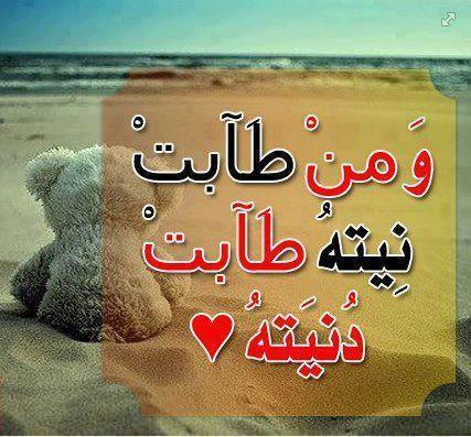 يارب انت العالم بنيتي Feelings Wisdom Arabic Calligraphy
