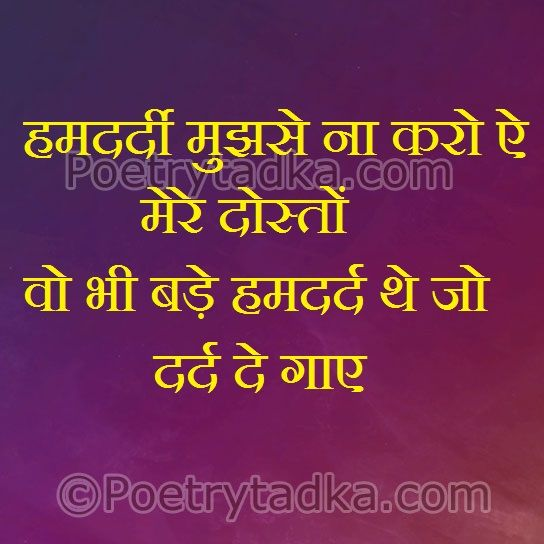 Emotional Shayari Emotional Shayari In Hindi Emotions Hindi Shayari In Hindi