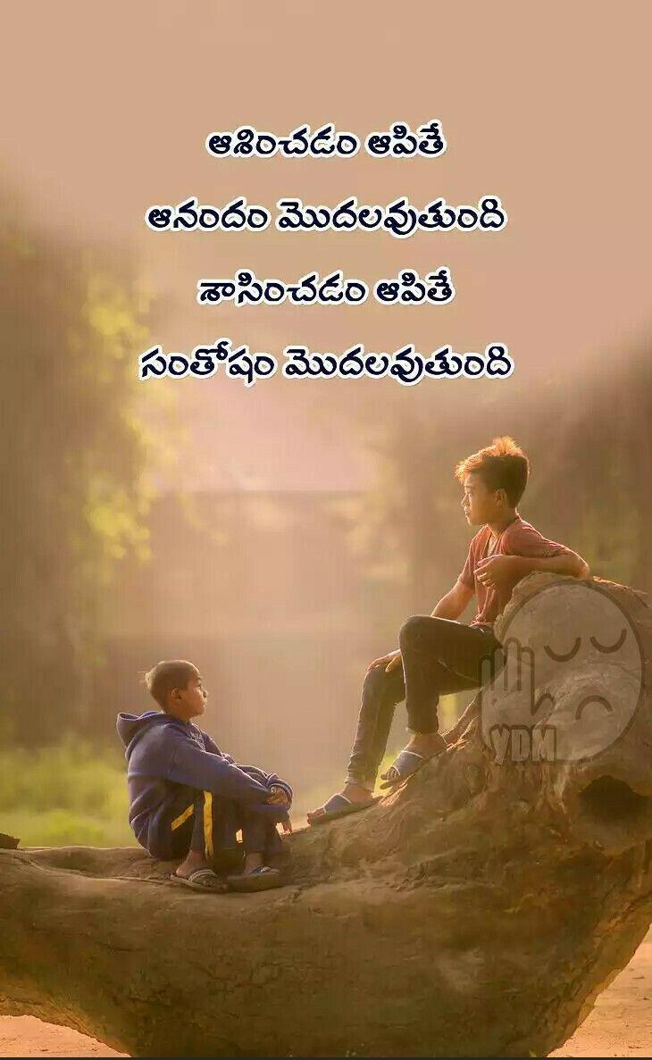 Pin By Sri Lakshmi On Ydm Telugu Inspirational Quotes Life Quotes Pictures Quotes Inspirational Positive