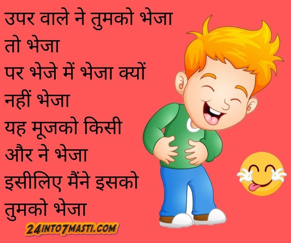Latest hindi jokes of 2020 funny chutkule hindi mai {july