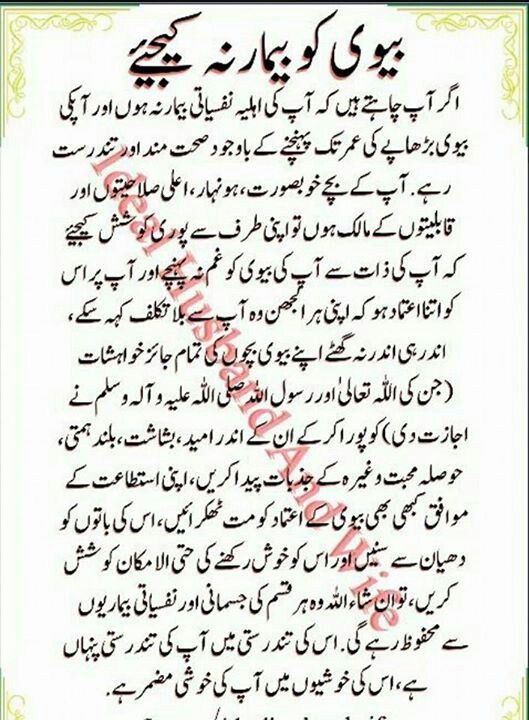 Care Your Wife  Ubqari  Husband Quotes From Wife, Urdu -2313
