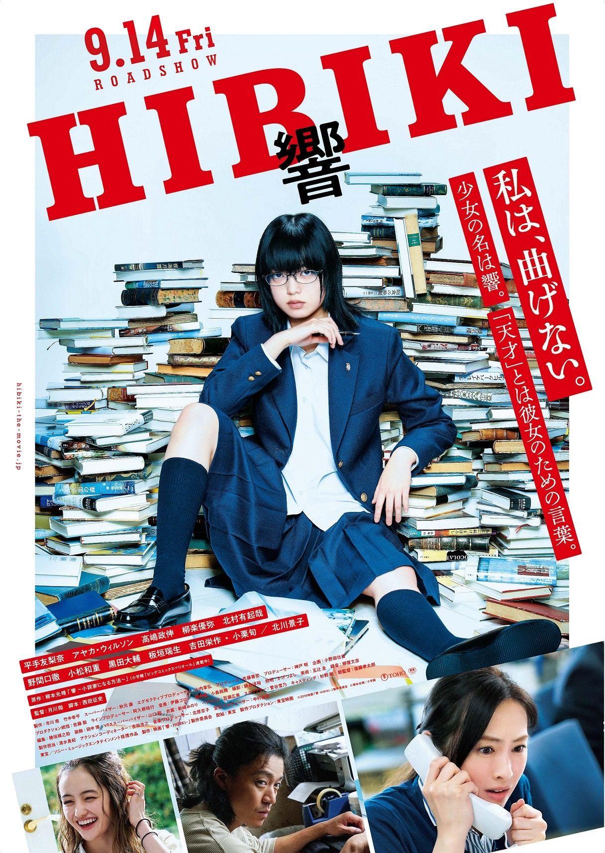 「hibiki...」おしゃれまとめの人気アイデア|Pinterest|平手25 平手Yosh 映画 ポスター