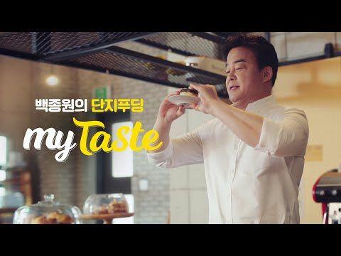 백종원의 #단지푸딩 레시피┃바나나맛우유 마이테이스트 - YouTube