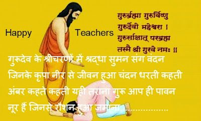 Happy Teacher Day Quotes Images And Shayari Happy Teachers Day Image Quotes Teacher