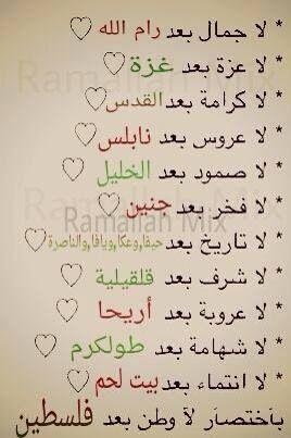 فلسطين Palestine Palestine Quotes Palestine Beautiful Arabic Words
