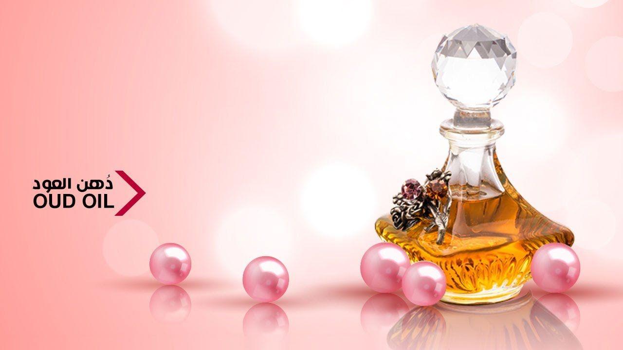 كيفية استخراج دهن العود الاصلي الماليزي مراحل استخراج و صناعة دهن عود Perfume Bottles Oils Perfume