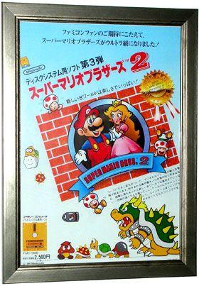 Super Mario Bros 2 Lost Levels Famicom Poster   EVRATHIN