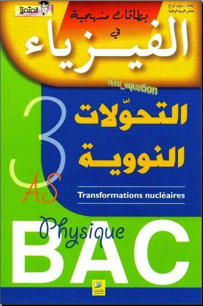 مواضيع البكالوريا تحميل بطاقات منهجية في الفيزياء Physics Teaching Cards