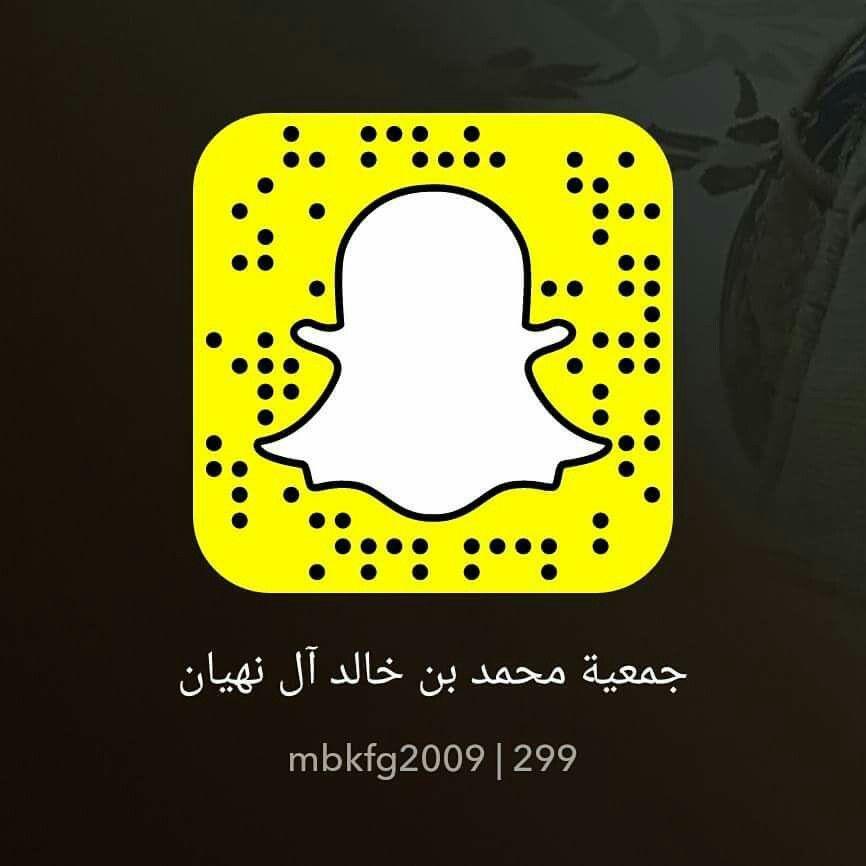 حساب جمعية محمد بن خالد آل نهيان ﻷجيال المستقبل على سناب شات Snapchat Screenshot Snapchat