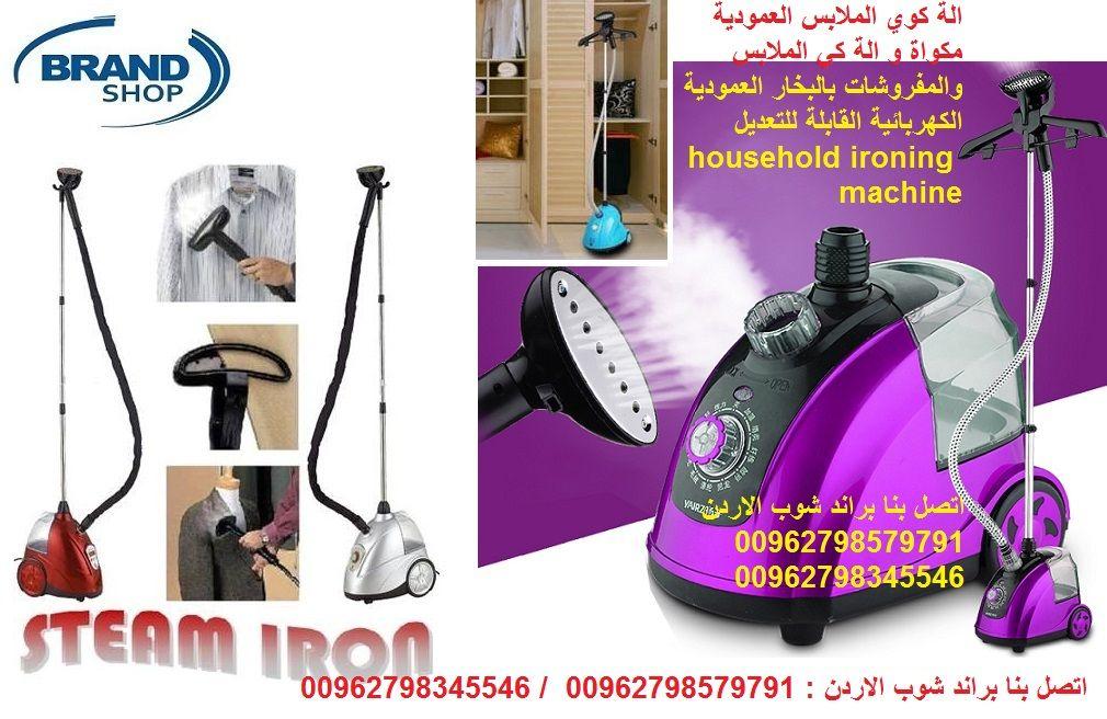 Garment Steamers Dana Steam Hanging Ironing Machine 1700w Perfect Ironing Machine Garment Steamer Steamer
