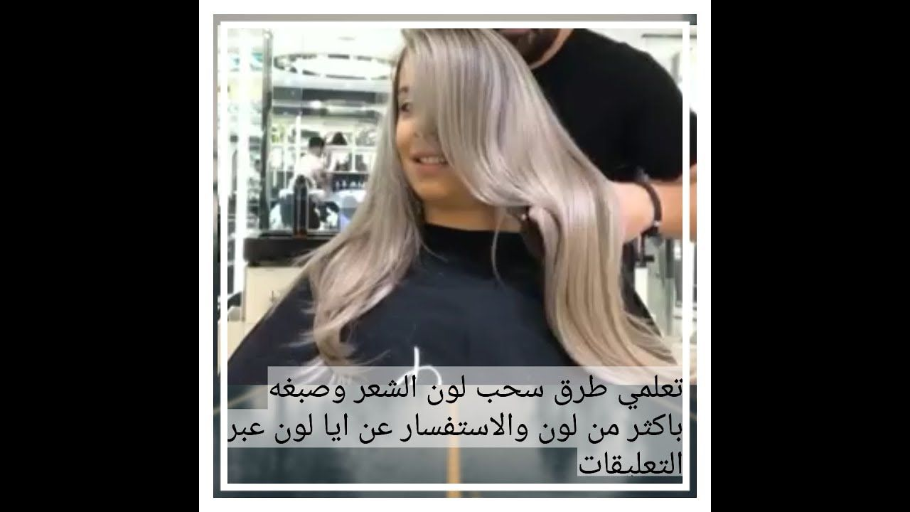 Pin By Omar Carlas On My Saves Safe Hair Color Blonde Hair Color Natural Hair Color