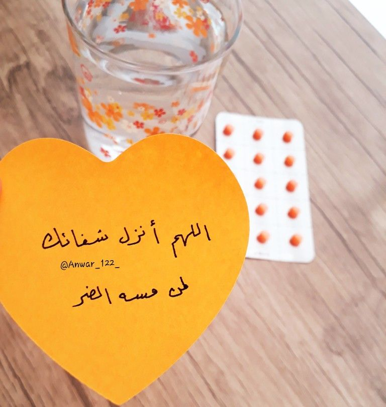 اللهم أنزل شفائك لمن مسه الضر Words Quotes Quotations Arabic Quotes
