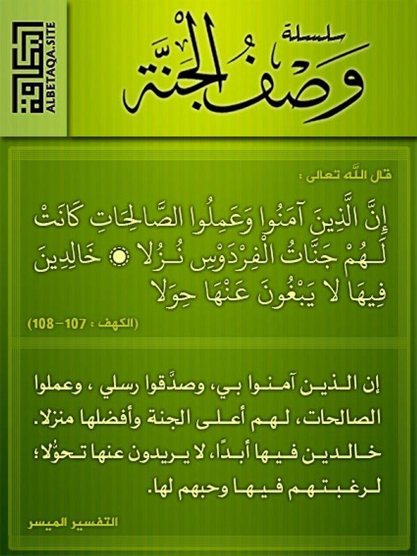احرص على إعادة تمرير هذه البطاقة لإخوانك فالدال على الخير كفاعله Learn Islam Holy Quran Quotes