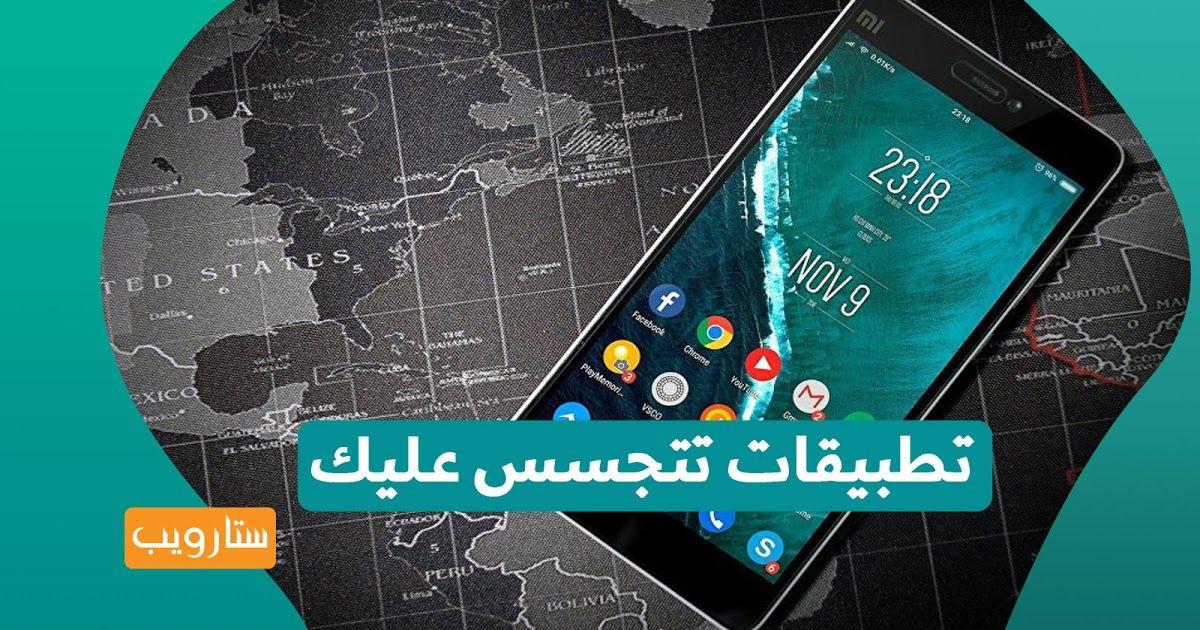 سنعرفك على الكيفية التي تشتغل بها هذه التطبيقات الضارة للتجسس عليك وتراقب هاتفك أوتقوم بنشر الإعلانات المزعجة والفيروسات تتخفى هذه الأنواع م Map Map Screenshot