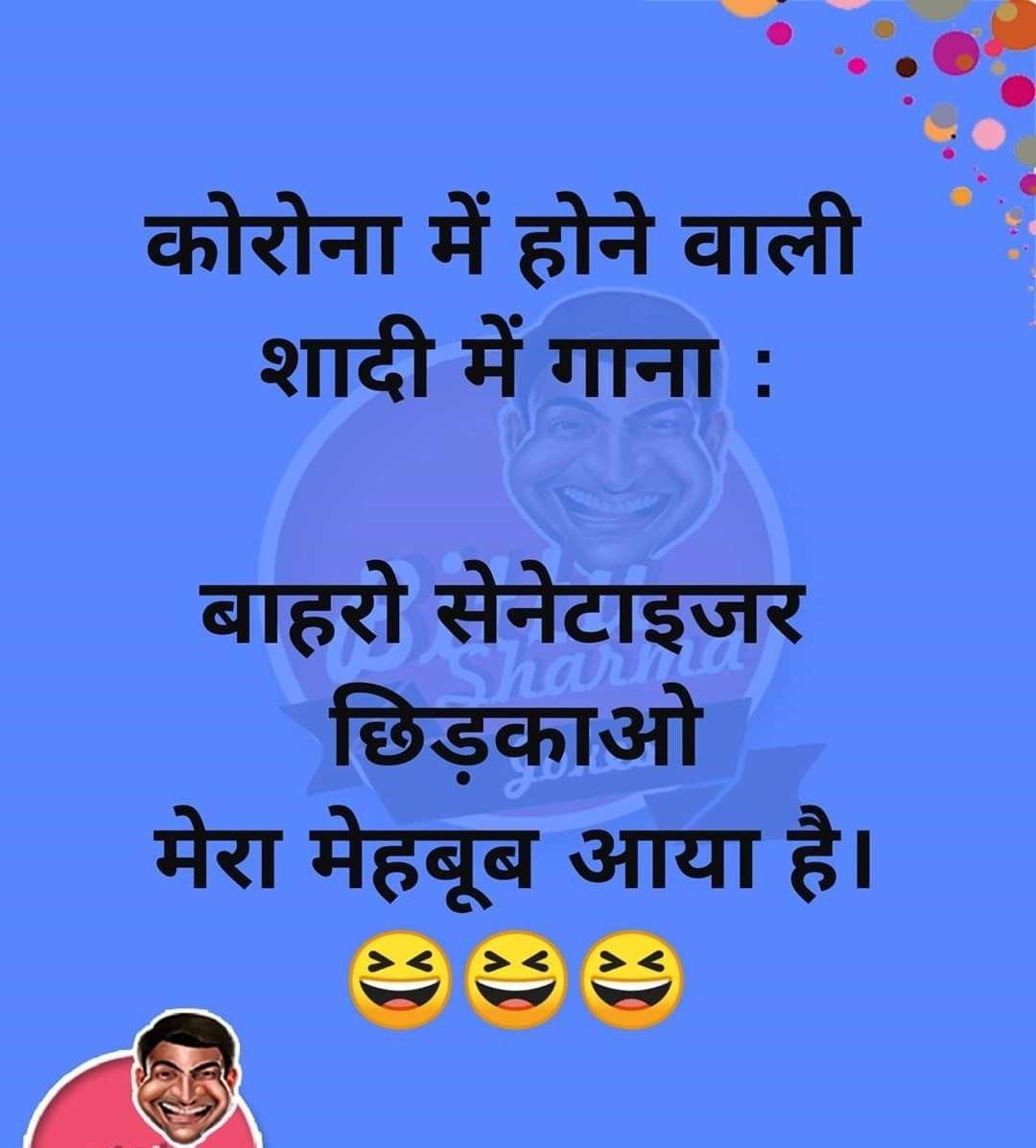 Stunning booster in 2020 Funny jokes in hindi, Jokes in