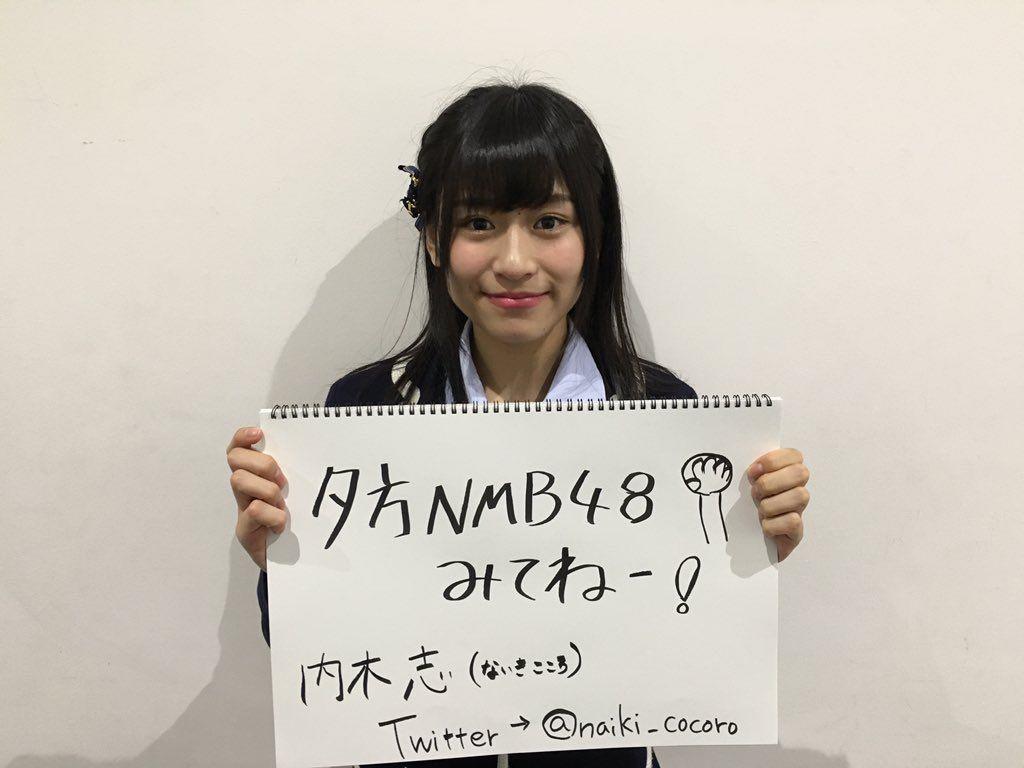 Kokoro Naiki  https://twitter.com/KawaiianTV/status/739072172677730304