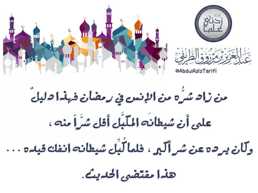 قناة زدني علم ا On Twitter Islamic Quotes Twitter Sign Up Work On Yourself