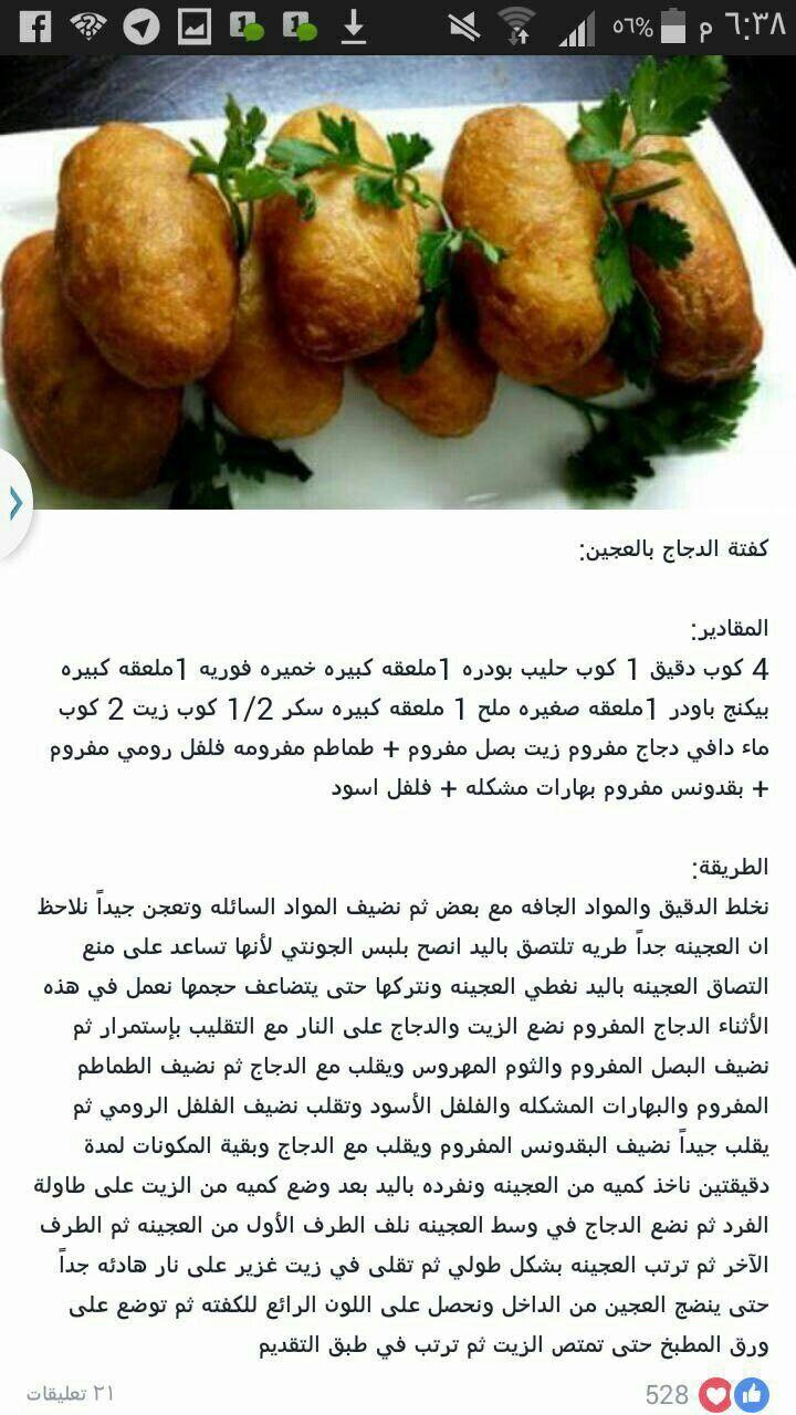 كفتة دجاج بالعجين Arabic Food Food Sweet Potato