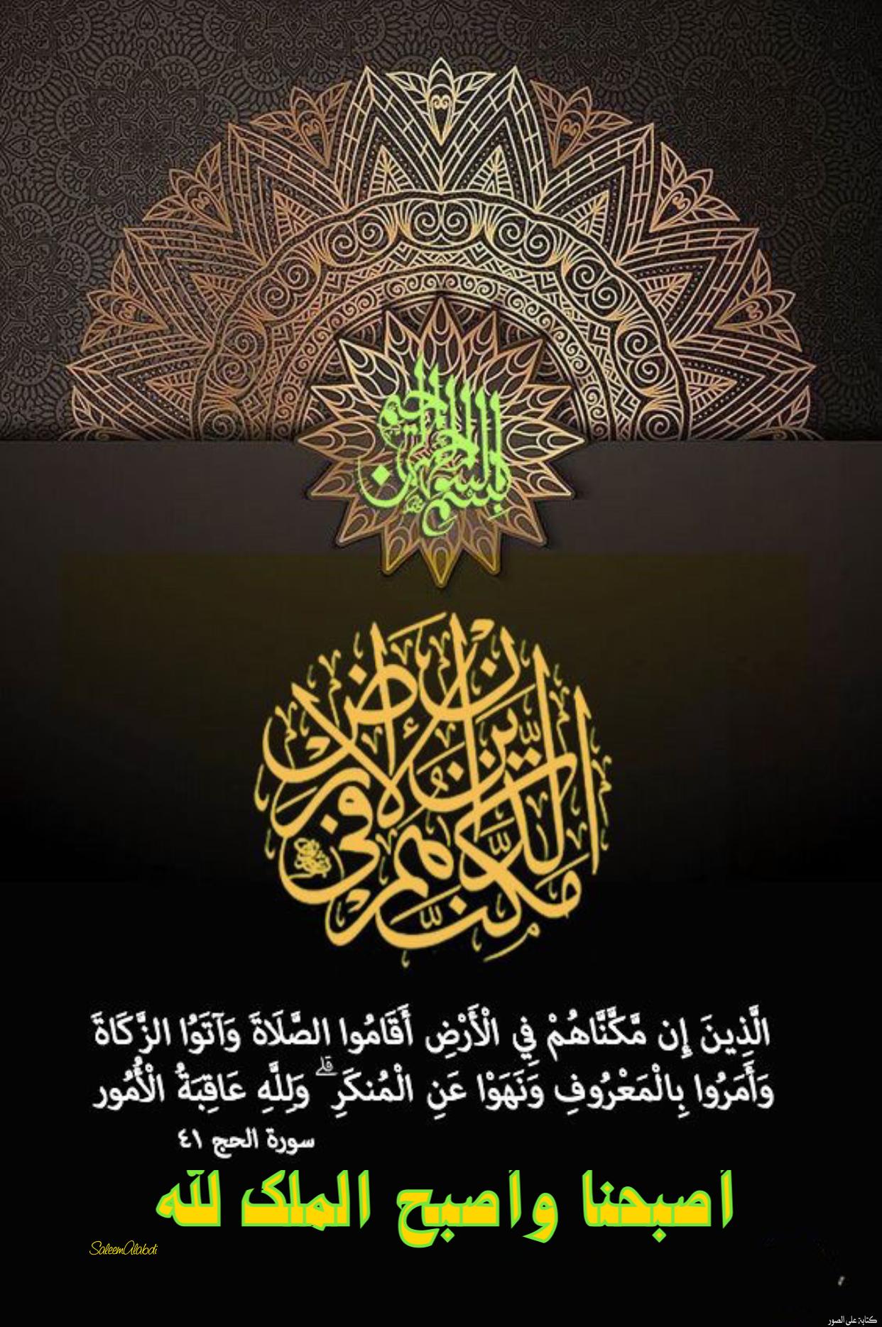 Pin By Sam On صباح الخير Islamic Calligraphy Painting Islamic Art Calligraphy Islamic Caligraphy