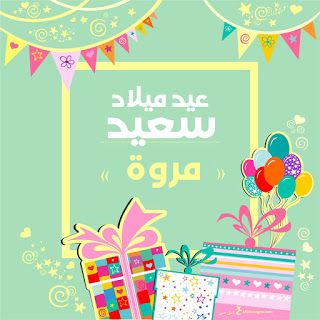 بطاقات عيد ميلاد بالاسماء 2020 تهنئة عيد ميلاد سعيد مع اسمك Happy Birthday Wishes Cards Happy Birthday Greeting Card Happy Birthday Greetings